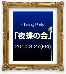 Closing Party「夜蝶の会」